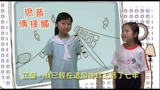 Publication Date: 2017-07-25 | Video Title: 思普傳接觸 (第四集)