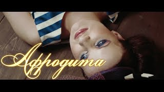 Afrodita/Афродита - ВАЛЕРА, ПРОЩАЙ! (Official clip)