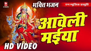 HD भक्ति वीडियो # आवेली मइया # Aaweli सूरज मैया # आरके सरगम # नई देवी गीत
