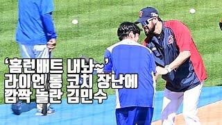 '홈런배트 내놔~'라이언 롱 코치 장난에 깜짝 놀란 김민수
