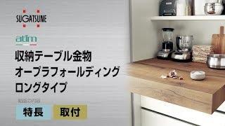 収納テーブル金物 オープラフォールディング ロングタイプ