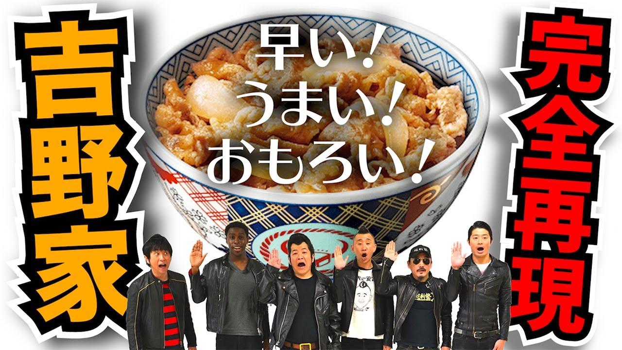絶品!!めちゃくちゃウマいっ!!誰でも自宅で吉野家の牛丼が簡単に作れちゃう!