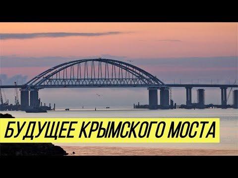 Керченский мост: рухнет,