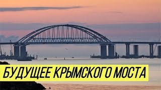Керченский мост: рухнет, треснет или лопнет