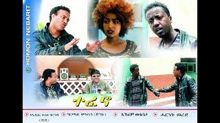 Eritrean Movie: ተፈኖ ብ ዳኒኤል ተስፋገርግሽ (ጂጂ)  Tefeno  by Daniel Tesfagergish (jiji)  Coming soon - 2017