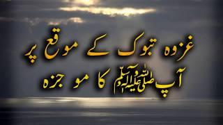 Miracle Of P.B.U.H on Ghazwa Tabuk | غزوہ تبوک کے موقع پر آپﷺ کا مو جزہ  | Tafseer e Muneer
