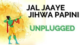 Ram Bhajan   Jal Jaaye Jihwa Papini   Vishram Yadav   राम भजन जल जाए जिह्वा पापिनी