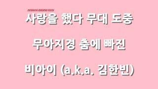 '사랑을 했다' 무대 도중 무아지경 춤에 빠진 비아이 (a.k.a. 김한빈)