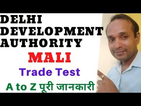 DDA Mali Trade Test | DDA Mali Trade Test Kese Hota Hai | DDA Mali Trade Test Kya Hai