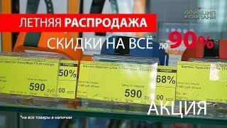 Летняя распродажа [2019] в Принцип Компани скидки до 90% на товары в наличии