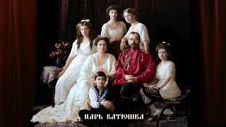Смотреть клип Иван Кучин - Царь Батюшка
