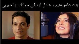 عامل ايه في حياتك يا حبيبي طمني عليك ♥🥀 مريم عامر منيب