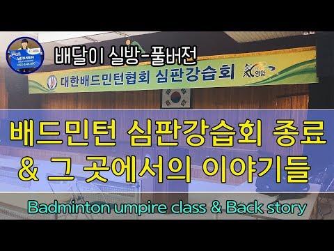 [배달이실방] 배드민턴 심판강습회 다녀온 배달이 & 뒷이야기/[Badminton Master TV] Badminton umpire class & Back story