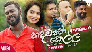 Hadawathe Kella (හදවතේ කෙල්ල) - MG Dhanushka (Official Music Video Trailer)
