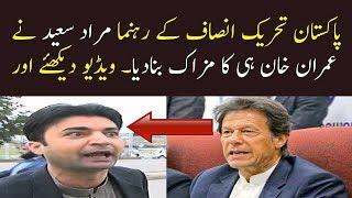 Murad Saeed Makes Fun of Imran Khan to Bring 100$ Billion from Swiss Bank