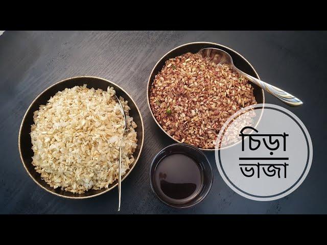 দুই রকম ভাবে চিড়া ভাজা।  Chira Bhaja । Tea Time Snacks