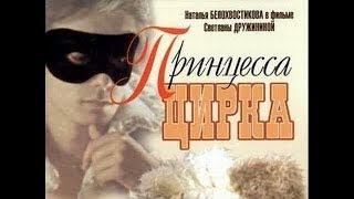 "т/ф ""Принцесса цирка"" 1 и 2 серии"