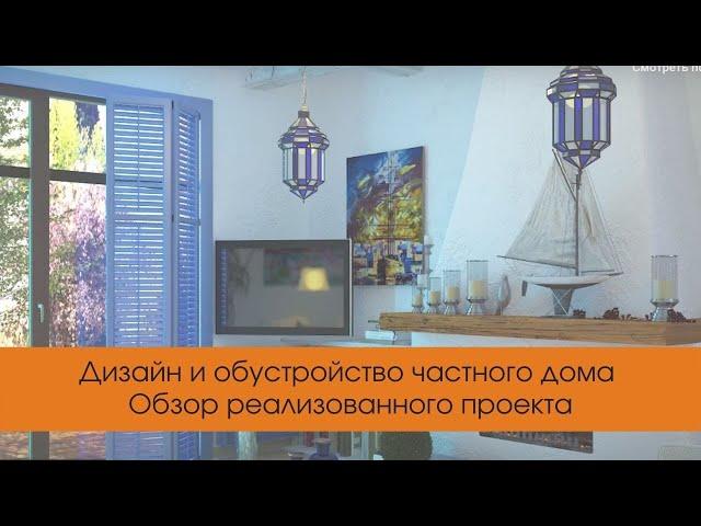 Дизайн и обустройство частного дома в  г. Симферополь. Обзор реализованного проекта