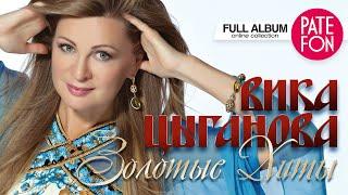 Вика Цыганова - Золотые хиты (Full album)