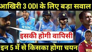 India Vs West Indies ODI: आखिरी 3 मैच के लिए इनकी होगी वापिसी,