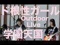 高知土佐高校1年ガールズバンド『ド根性ガール』2017年10月8日SUPER LIVE …