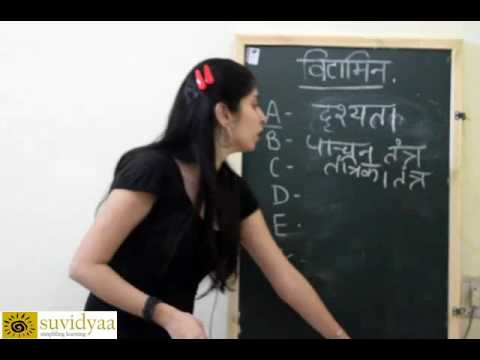 Components of Food - Vitamins their sources,functions and deficiency diseases [Hindi]