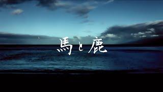 米津玄師 - 馬と鹿 (Cover by 藤末樹 / 歌:HARAKEN)【字幕/歌詞付】
