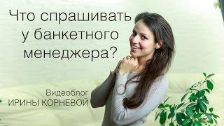 Что спрашивать у банкетного менеджера на площадке? Wedding blog Ирины Корневой