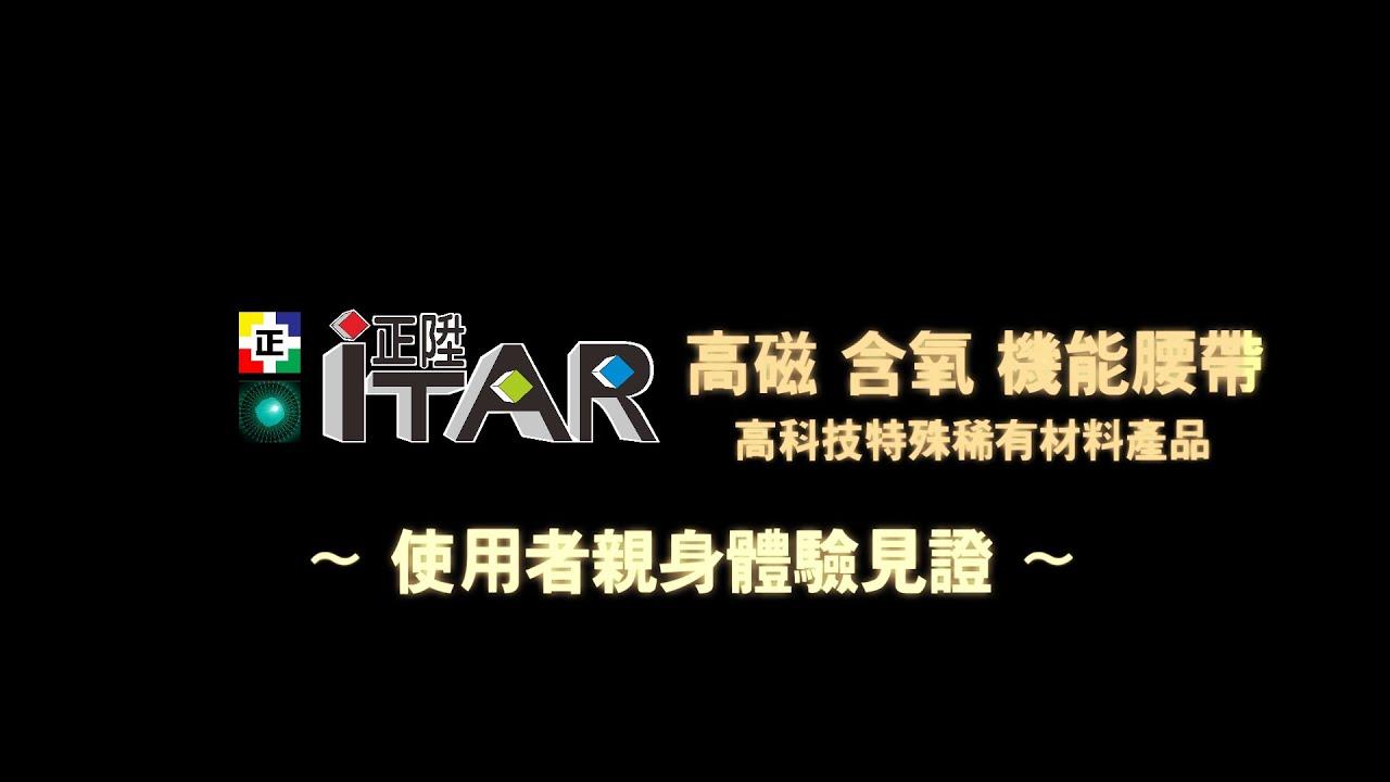 【正陞iTAR 高磁 含氧 機能腰帶】高科技特殊稀有材料產品~使用者親身體驗見證~台商 曾先生&曾太太