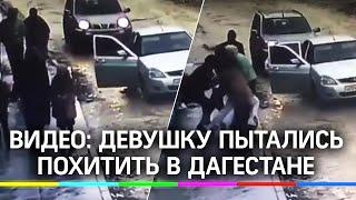 Видео девушку пытались похитить в Дагестане спас проежавший мимо джигит