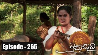 Muthu Kuda | Episode  265 09th February 2018 Thumbnail