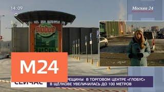 """Длина трещины в торговом центре """"Глобус"""" в Щелкове увеличилась до 100 метров - Москва 24"""