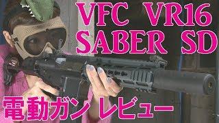 レベルアップサバゲー 33発目 VFC VR16 SABER SD レビュー