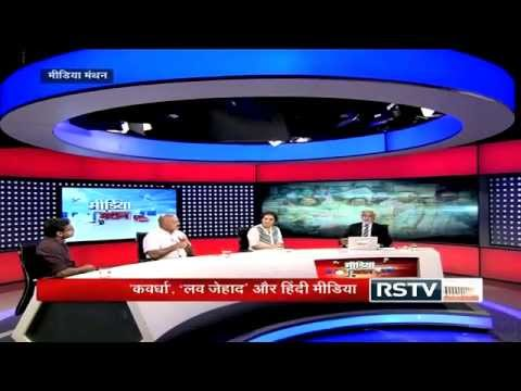 Media Manthan - Coverage of 'Love Jihad' in Hindi TV News Channel