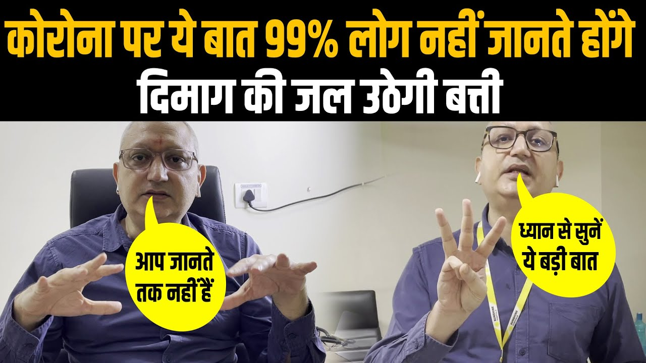 कोरोना से पहले भारत में आ चुका है भूचाल, इस प्रसिद्ध डॉक्टर ने कही ऐसी बात कि हिल गया इंटरनेट
