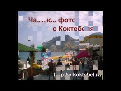Частное фото с Коктебеля (http://v-koktebel.ru)