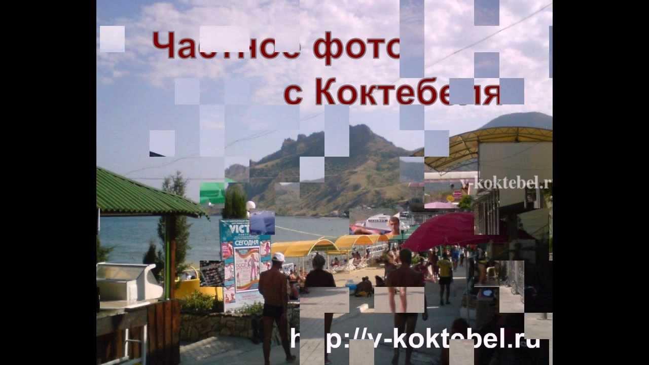 Частное фото с Коктебеля (http://v-koktebel.ru) - YouTube