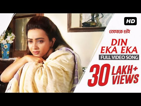 Din Eka Eka | Tomake Chai | Bonny | Koushani | Madhuraa | Indraadip Dasgupta | SVF