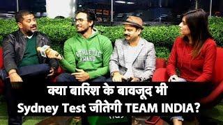 Aaj ka Agenda: क्या बारिश के बावजूद सिडनी जीतेगी टीम इंडिया? | Ind vs Aus | Sydney Test | Sports Tak