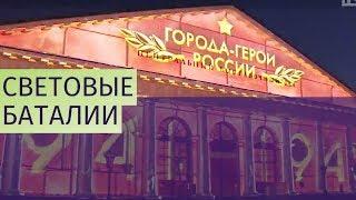 На фасаде Манежа показали мини-фильмы о Великой Отечественной войне