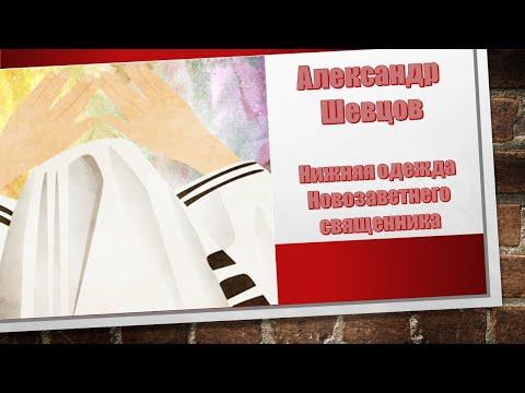 Александр Шевцов - Нижняя одежда священника