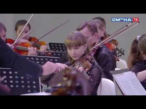 Во Всероссийском детском центре «Смена» прошел концерт симфонического оркестра