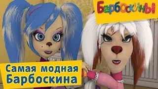 Барбоскины -