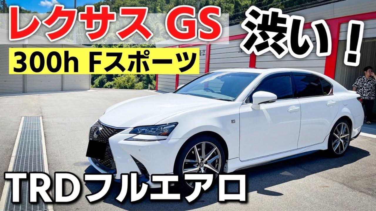 レクサス GS 内装・外装編|クラウンとGSならどっち派ですか!?【GS300h FSPORT】