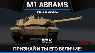 M1 Abrams МРЁТ ХОТЬ ОТ БТ-5 в War Thunder