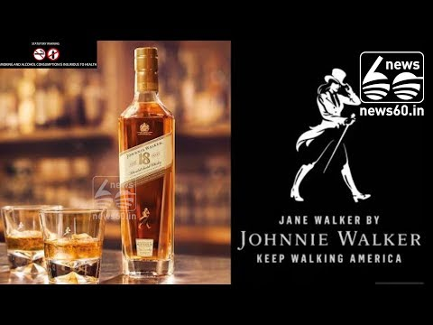 Johnnie Walker Releases 'Jane Walker' Whisky To Celebrate Women's Rights