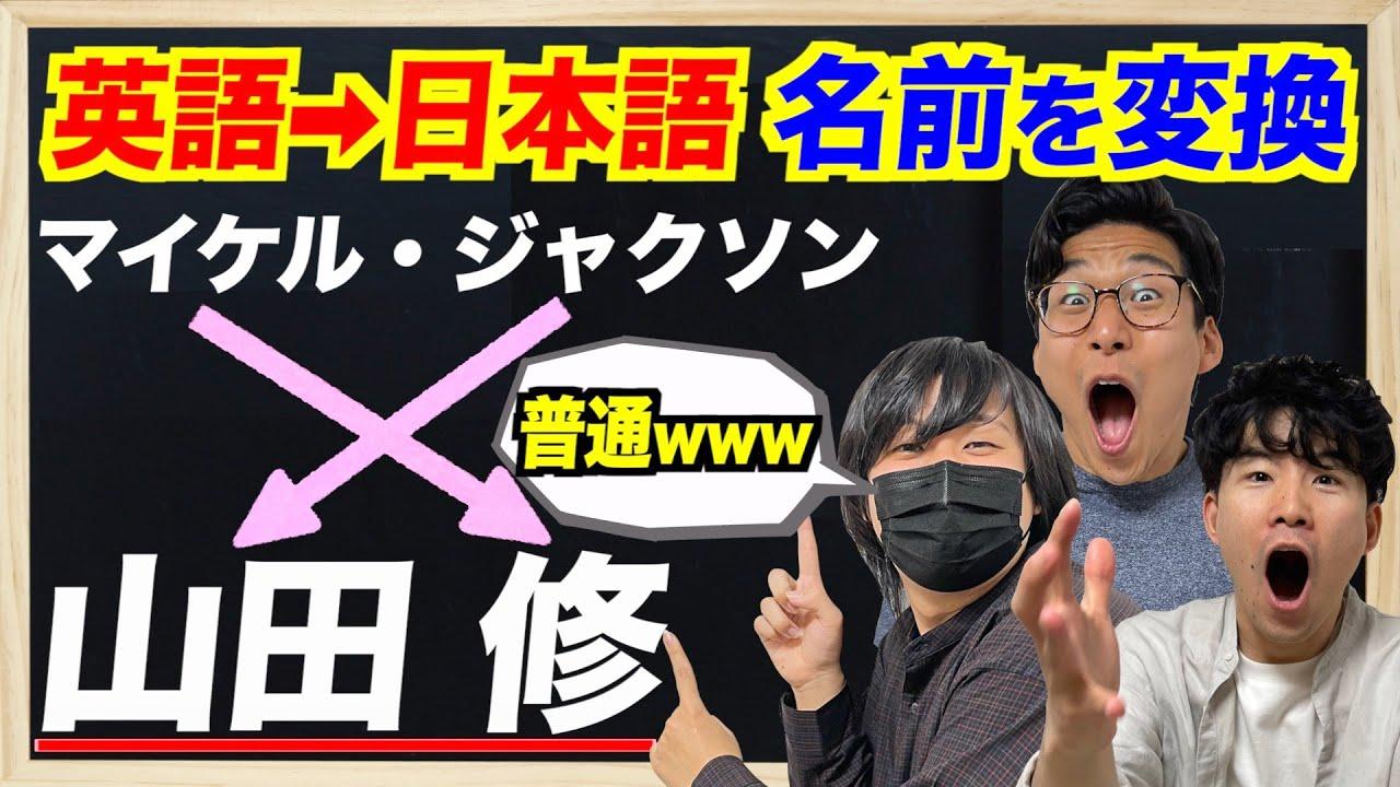海外スターの名前を日本の名前に変換したら親近感www
