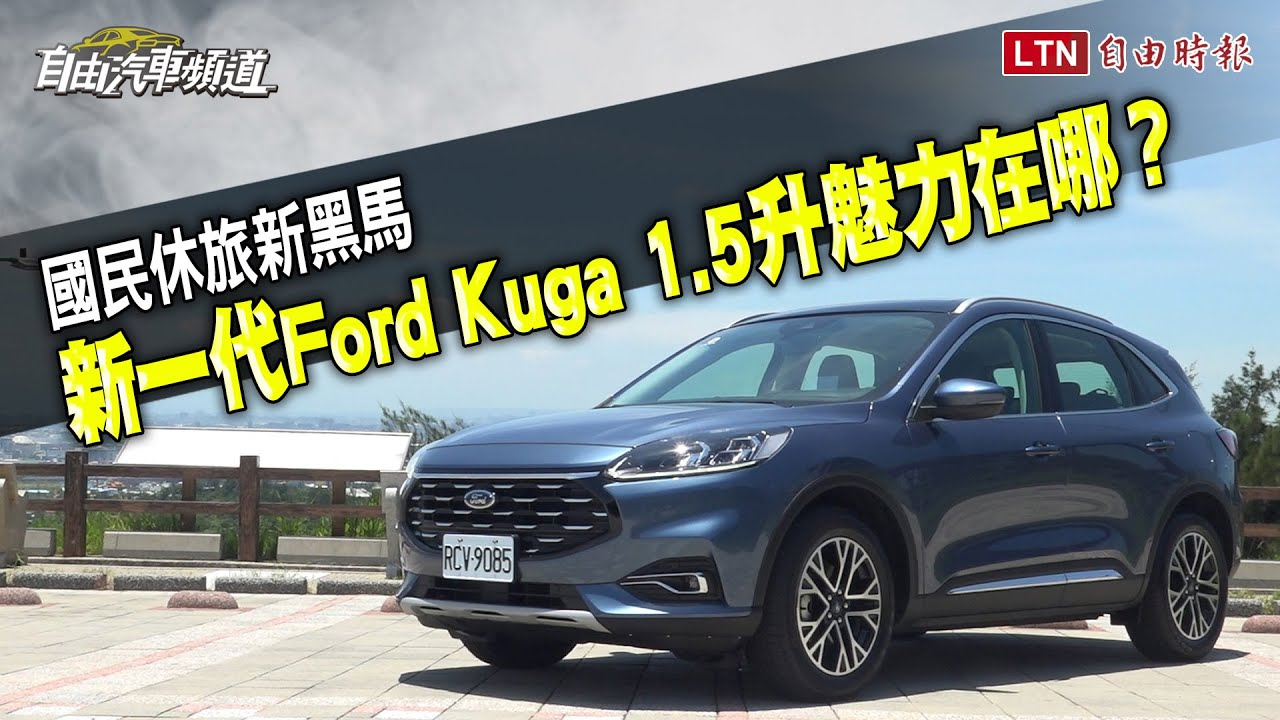 國民休旅新黑馬,新一代Ford Kuga 1.5升魅力在哪?
