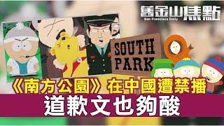 【南方四賤客新聞懶人包】影集翻譯、前後新聞