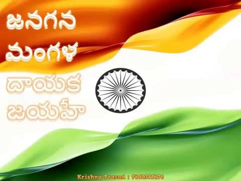 Indian National Anthem by Rabindranath Tagore ( in Telugu ) జనగణమన, Jana gana mana
